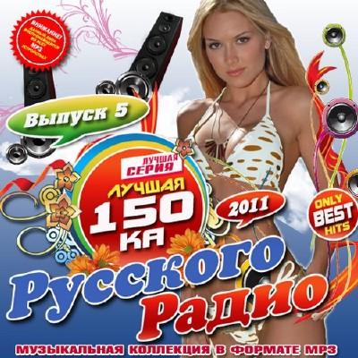 хорошая музыка на русском вас продаётся